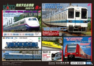 〔モカ割HOは04/22まで〕[08月再生産] 3-504 (HO)20系特急形寝台客車 4両基本セット