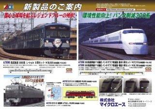 〔モカ割は05/04まで〕[09月以降新製品] A7696 西武鉄道3000系 L-train  8両セット