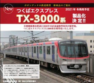[2021年中新製品] 6027 つくばエクスプレスTX-3000系 3181編成