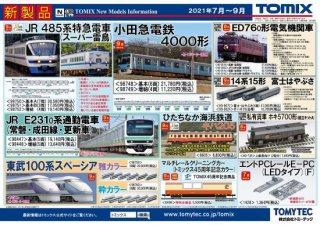 〔モカ割HOは05/03まで〕[09月新製品] HO-9072 14系15形特急寝台客車(富士・はやぶさ)セット(4両)