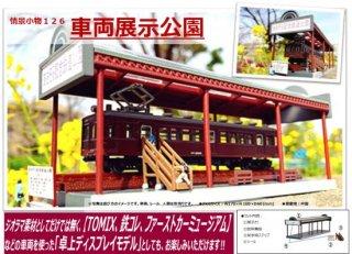 [08月新製品] 情景小物126 車両展示公園