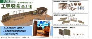 [08月新製品] 情景小物052−3 工事現場B3 〜ゲートと塀〜