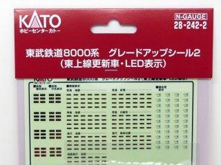 28-242-2 東武鉄道8000系 グレードアップシール2(東上線更新車・LED表示)  10両編成対応分