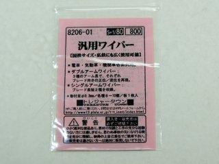 トレジャータウン 【1/80 HO】 TTP8206-01 汎用ワイパー(説明図入)