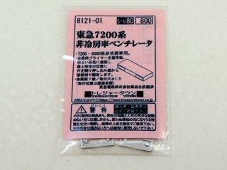 トレジャータウン 【1/80 HO】 TTP8121-01 東急7200系非冷房車ベンチレータ