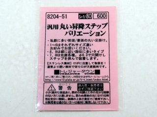 トレジャータウン 【1/80 HO】 TTP8204-51 汎用丸い昇降ステップ(板1枚入り)