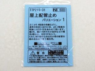 トレジャータウン 【1/150 N】 TTP215-31 屋上配管止めバリエーション1