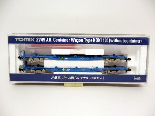 2749 コキ105形 コンテナなし 2両セット