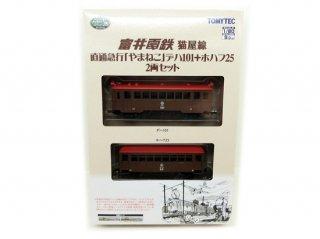 [10月新製品] 鉄コレ ナローゲージ80 猫屋線 直通急行「やまねこ」 デハ101+ホハフ25 2両セット