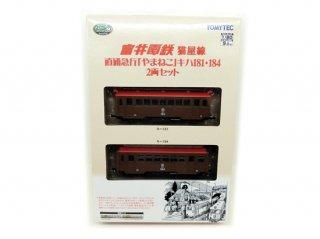 [10月新製品] 鉄コレ ナローゲージ80 猫屋線 直通急行「やまねこ」 キハ181・184 2両セット