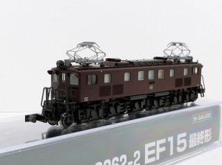 [11月再生産] 3062-2 EF15 最終形