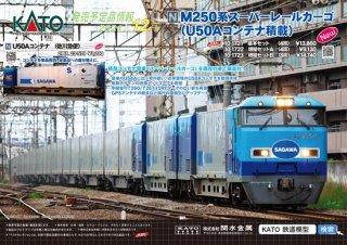 [12月新製品] 23-579 U50Aコンテナ(佐川急便)  2個入り