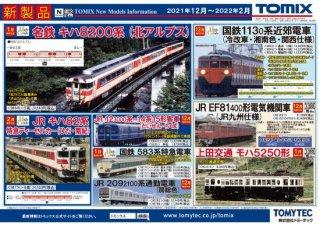 〔モカ割は8/4まで〕[22年1月新製品] 98770 583系特急電車(クハネ581)基本セット(6両)