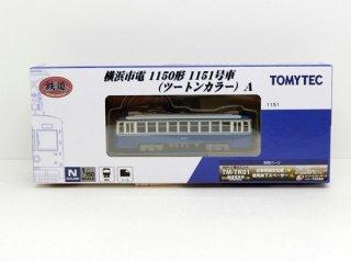 [11月新製品] 鉄コレ 横浜市電1150形1151号車(ツートンカラー)A