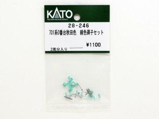 [11月新製品] 28-246 701系0番台秋田色緑色碍子セット