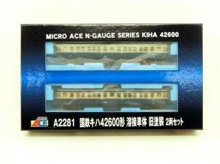 [11月以降新製品] A2281 国鉄キハ42600形 溶接車体 旧塗装 2両セット