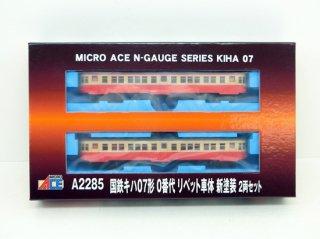 [11月以降新製品] A2285 国鉄キハ07形0番代 リベット車体 新塗装 2両セット