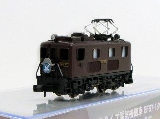 [11月以降新製品] A1044 Cタイプ電気機関車 EF57-1タイプ 特急はと ヘッドマーク付