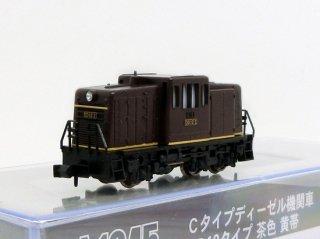 [11月以降新製品] A1045 Cタイプディーゼル機関車 DD12タイプ 茶色 黄帯