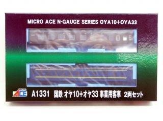 [11月以降新製品] A1331 国鉄 オヤ10+オヤ33 事業用客車 2両セット