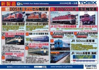 [02月新製品] HO-9076 115-1000系近郊電車(横須賀色・C1編成)セット(6両)