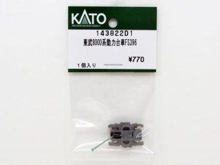 143822D1 東武8000系動力台車FS396 1個入