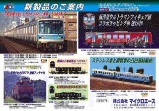 〔モカ割は10/31まで〕[12月以降新製品] A1105 EF53-16 後期型 ぶどう色1号 東京機関区