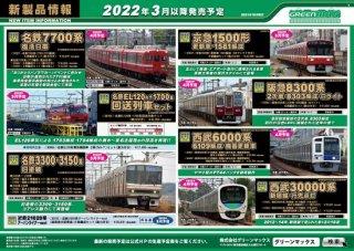 〔モカ割は10/29まで〕[22年3月新製品] 50702 名鉄EL120形・1700系回送列車セット(動力付き)