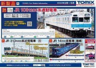 〔モカ割は11/01まで〕[22年5月新製品] 98483 313-5000系近郊電車増結セットA(3両)