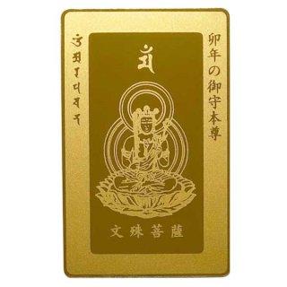 十二支(卯うさぎ) 文殊菩薩 カード型 お守り