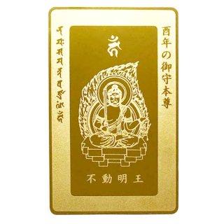 十二支(酉とり) 不動明王 カード型 お守り