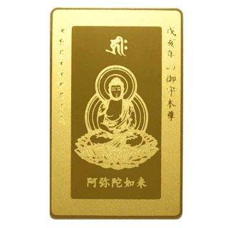 十二支(戌亥いぬ、いのしし) 阿弥陀如来 カード型 お守り