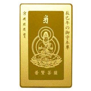 十二支(辰巳たつ、へび) 普賢菩薩 カード型 お守り