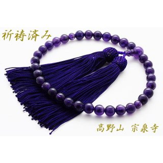 念珠 紫水晶(アメジスト)8mm 祈祷済み 御守り念珠