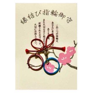 縁結び 指輪 キーフック お守り 赤糸で 結ばれますように。