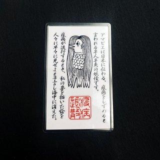 アマビエ カード型 お守り