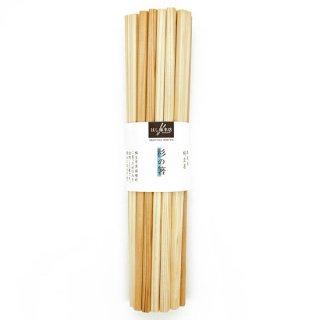 群馬県 桐生産 杉の箸 20膳入