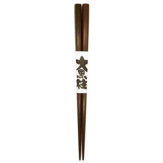 塗箸 大黒柱 新鉄木 24.5cm