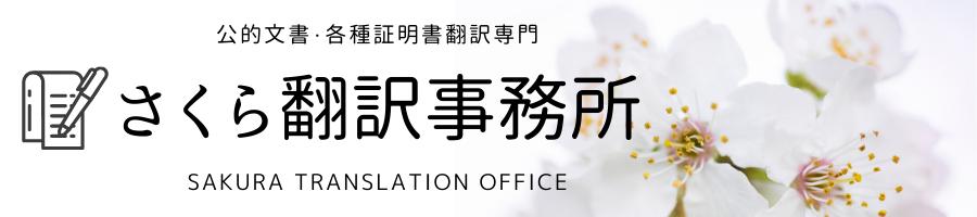 公的文書・各種証明書翻訳専門 - さくら翻訳事務所