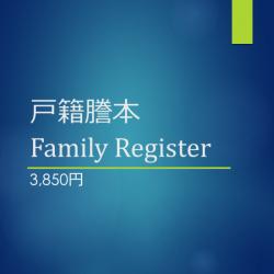 戸籍謄本 Family Register