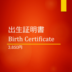 出生証明書 Birth Certificate / Certificate of Live Birth
