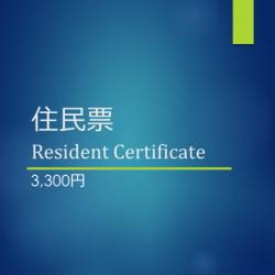 住民票 Resident Certificate