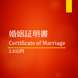 婚姻証明書 Certificate of Marriage / Marriage Contract