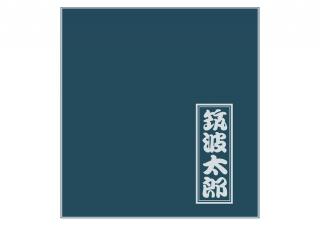 名入れ座布団/藍