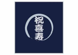 お祝い座布団/濃紺
