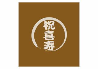 お祝い座布団/金茶