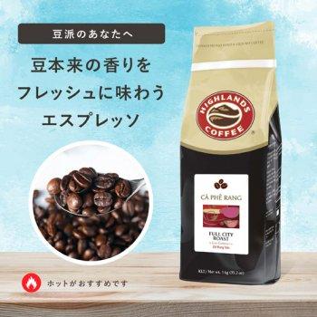 【挽きたて派におすすめ】エスプレッソ・フルシティロースト 1kg豆