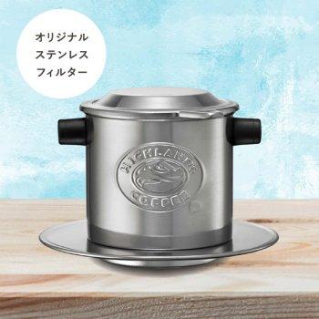 【フレンチ式ステンレス製フィルター】オリジナルカフェ・フィン