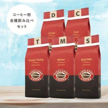 定番ハイランズコーヒー飲み比べセット (200g粉×5種)