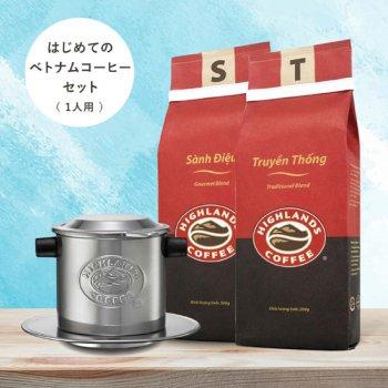 はじめてのベトナムコーヒーセット(1名用)